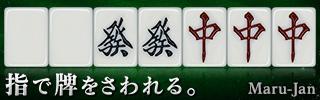 指で牌をさわれる。Maru-Jan