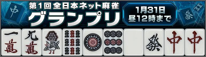 第一回全日本ネット麻雀グランプリ2017年1月31日昼12時まで