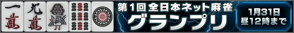 第1回全日本ネット麻雀グランプリ2017年1月31日昼12時まで