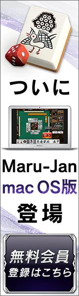 ついにMaru-JanのmacOS版が登場