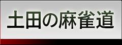 土田の麻雀道