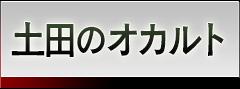 土田のオカルト