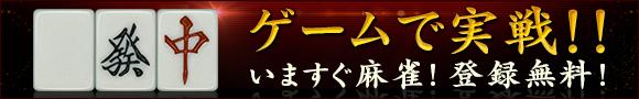 ゲームで実戦!!いますぐ麻雀!登録無料!