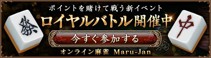 ポイントを賭けて戦う新イベントロイヤルバトル開催中今すぐ参加するオンライン麻雀 Maru-Jan