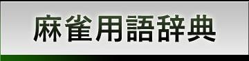 麻雀用語辞典