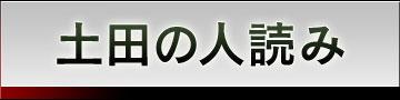 土田の人読み